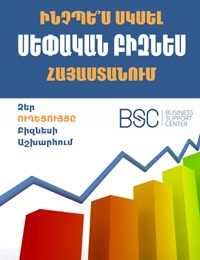 https://samvelgevorgyan.com/wp-content/uploads/2019/09/BSC-Book-How-to-Start-Business-in-Armenia.jpg