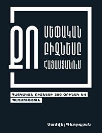 https://samvelgevorgyan.com/wp-content/uploads/2019/09/BSC-Book-Your-Own-Business-in-Armenia.jpg