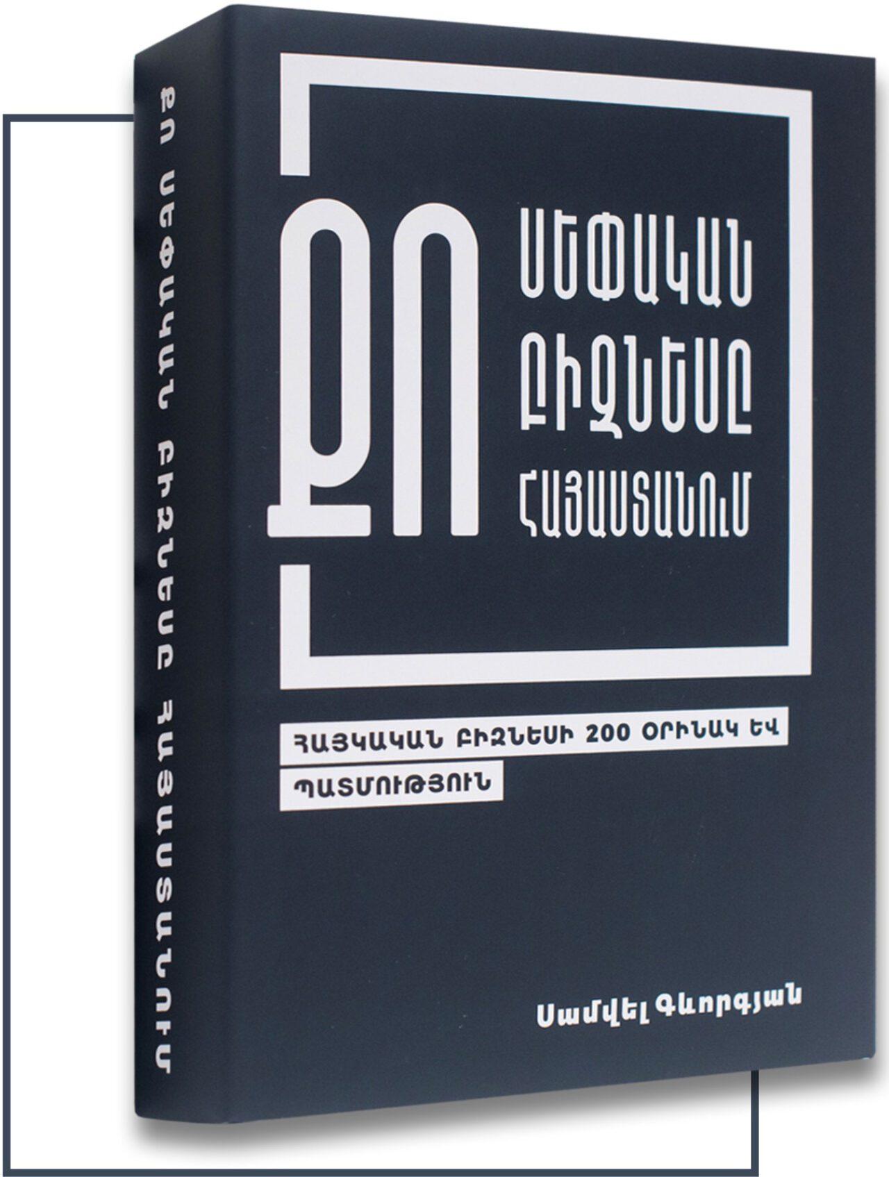 https://samvelgevorgyan.com/wp-content/uploads/2021/04/Book-YOBIA-1280x1695.jpg